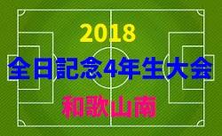 2018年度 第42回全日本少年サッカー大会記念イベント4年生サッカー大会 和歌山市南ブロック予選 優勝・県大会出場は宮JSC!
