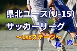 2018-19【長崎】1stステージ 県北ユース(U-15)サッカーリーグ 次節は2/23!2/17までの結果更新