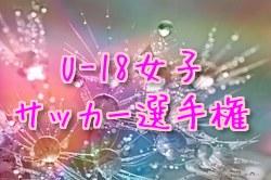 2018 JFA第22回全日本U-18女子サッカー選手権大会北海道大会 優勝は北海道リラ・コンサドーレ!
