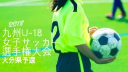 2018年度 KYFA第22回九州U-18女子サッカー選手権大会 大分県予選 優勝は大分トリニータレディース!