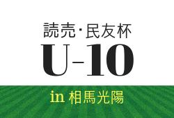優勝はバンディッツいわき!2019年度 第3回読売・民友杯福島県U-10サッカー大会
