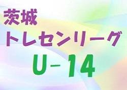 2018年度 茨城県トレセンリーグ(U-14)12/9までの結果掲載!次節1/27  メンバー情報もお待ちしております!