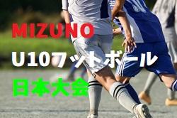 2018年度 MIZUNO U10フットボール日本大会【全国大会】 12/26開催! 藤沢会場代表決定!!