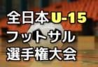 2018第2回九州トレセン女子R15交流大会<各県対抗戦> 優勝は熊本選抜!!結果表掲載