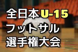 2018年度 JFA第24回全日本U-15フットサル大会 高知県大会 優勝は高知中学校!