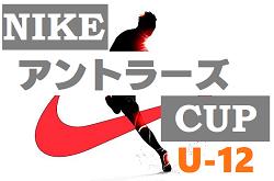 2018NIKEアントラーズCUP U-12決勝大会(茨城)優勝はアントラーズつくば!