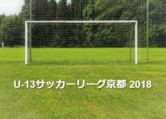 高円宮杯 JFA U-13サッカーリーグ 京都 2018 10/23結果更新しました!次節は10/27.28!