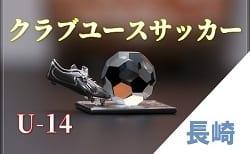 2018年度第26回長崎県クラブユース(U-14)サッカー大会 優勝は長崎ドリーム!九州大会出場チーム決定