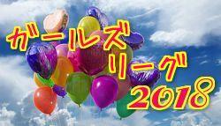 2018年度第23回福岡県クラブユース(U-13)サッカー大会結果掲載!優勝はグランロッサ!