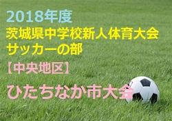 高円宮杯U-15サッカーリーグ2018兵庫県トップリーグ 優勝はフレスカ神戸!1部・2部順位決定戦は10/20!