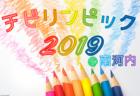 2018年度 第25回大阪小学生サッカー大会(U-11) 中河内地区予選 優勝は八尾大正FC 1st!