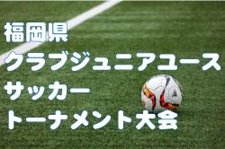 2018年度 第27回全日本高校女子サッカー選手権大会 静岡県大会 優勝は藤枝順心!