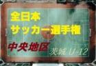 【県大会出場 全チーム掲載!】2018年度  第42回全日本U-12サッカー選手権大会茨城県大会  中央地区大会
