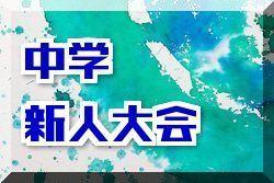 2018年度 第55回香川県中学校新人体育大会 サッカー競技 優勝は志度中学校!