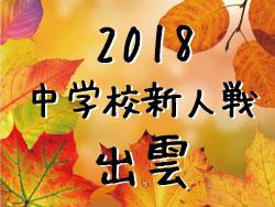 2018年度 出雲市中学校新人体育大会サッカーの部【島根県】本日開催!10/9.10.11情報お待ちしております