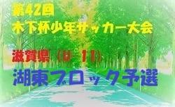 2018年度 第42回木下杯少年サッカー大会【滋賀県】(U-11) 湖東ブロック予選大会 11/10三次予選結果速報!県大会出場8チーム決定!