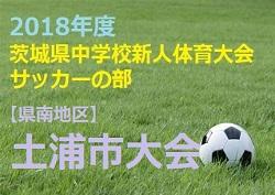 2018年度 JFAガールズサッカーフェスティバル2018静岡 第16回ドリームカップ 優勝はクワトロガールズ!