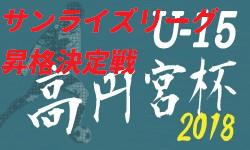 JFA 高円宮杯U-15サッカーリーグ2018関西 サンライズリーグ昇格決定戦 10/20全結果速報!昇格決定戦は10/27!