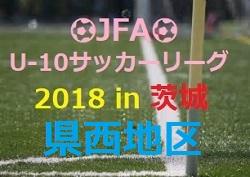 2018年度 JFA【U-10】サッカー後期リーグ2018 in 茨城 県西地区 第8節結果掲載!