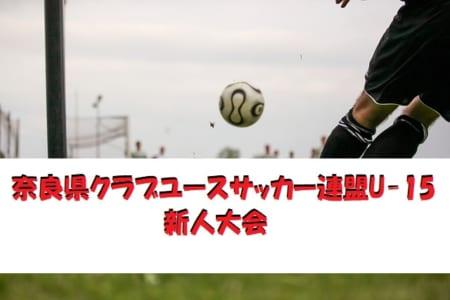 2018年度 第25回奈良県クラブユースサッカー連盟U-15新人大会 情報お待ちしています!