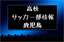 【最終日の写真追加】四国ルーキーリーグU-16~NEXTGENERATION~ (S1)1位今治東!(S2)1位高知工業!