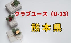 2018年度第13回熊本県クラブユース(U-13)サッカー大会  組み合わせ決定! 12/1開幕!