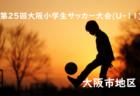 2018年度 第25回大阪小学生サッカー大会(U-11) 大阪市地区予選 中央大会出場7チーム決定!