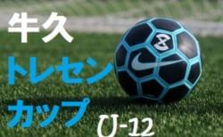 10/19,20結果速報!2019年度 第8回U-12牛久トレセンカップ ( 茨城 )