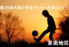 2018年度 第25回大阪小学生サッカー大会(U-11)泉南地区予選  中央大会出場3チーム決定!