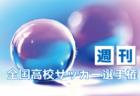 U-17 富山県サッカーリーグ2018 結果情報更新!