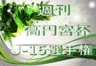 2018年度 後期 福岡県U-14トレセンメンバー決定!情報いただきました。ありがとうございます!