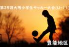 第97回高校サッカー選手権を振り返る!動画・つぶやき特集2018【47都道府県】