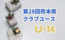 2018年度第28回熊本県クラブユースサッカー(U-14)選手権大会 準決勝・決勝結果速報1/19!