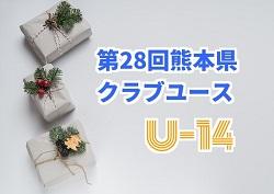 2018年度第28回熊本県クラブユースサッカー(U-14)選手権大会 《組合せ掲載》12/22開幕!