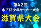 2018 高円宮杯U-15 山口県チャンピオンリーグ 後期開催中!試合結果速報!