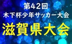 2018年度 第42回木下杯少年サッカー滋賀県大会  2/17結果速報!