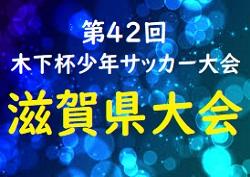 2018年度 第42回木下杯少年サッカー滋賀県大会  優勝はオールサウス!情報ありがとうございました!