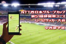 2018年度 第37回松永杯 兼 NTT西日本グループカップ 第51回静岡県ユースU-12サッカー大会中西部予選【2次トーナメント】12/16開催!情報お待ちしています!