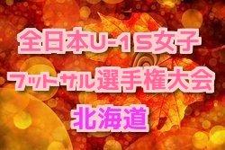 2018 JFA 第9回全日本 U-15 女子フットサル大会 北海道代表決定戦 組合せ掲載!11/24,25開催!