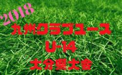 2018年度 第28回九州クラブユース(U-14)サッカー大会 大分県大会 優勝はブルーウイング!