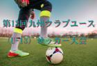 2018年度 第13回九州クラブユース(U-13)サッカー大会 3/2・3 福岡県開催 組合せ決定!
