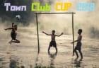 第2回日本クラブユースサッカー(U-18)Town Club CUP 2018 出場チーム決定!11/23,24,25 群馬県にて開催!