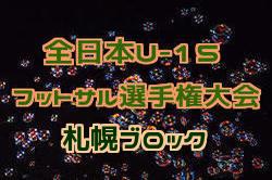 2018第30回 全道U-15フットサル選手権大会 札幌ブロック予選 優勝はSSS!