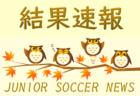 2018年度 4種リーグU-11大阪 10/28結果更新!