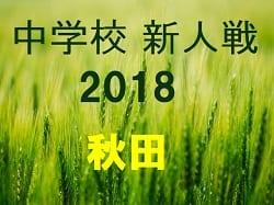 2018年 第61回秋田県中学校秋季新人サッカー大会結果掲載!優勝は大曲中!