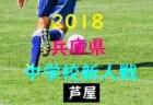 2018年度 ナショナルトレセンU-12中国 少年参加メンバー発表!2019/1/18~20開催!