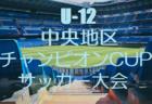 2018年度 U-12 中央地区チャンピオンCUPサッカー大会(茨城)二次ラウンド1/20組合せ・1次ラウンド全ブロック結果掲載!結果速報 お待ちしております!