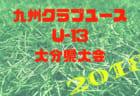 2018年度 第24回『藤の花カップ』藤岡市中学校サッカー交流会(群馬) 3/16.17開催!組み合わせ情報お待ちしております