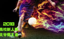 2018年度  大分県高校新人大会サッカー競技 優勝は大分!結果表掲載