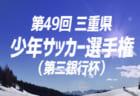 2018年度 第49回三重県選手権少年サッカー大会(第三銀行杯)U-12 1/20,27開催!